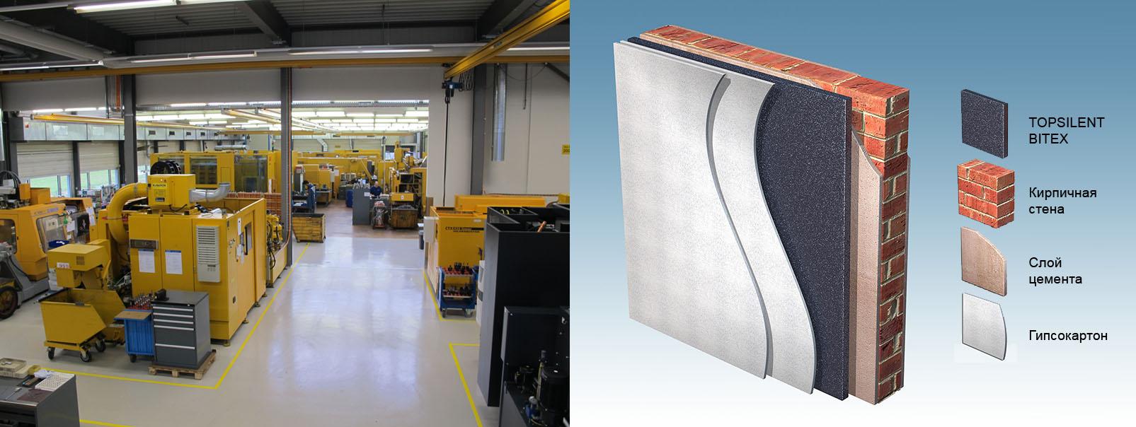 Пример производственного помещения в котором уменьшили шум, применив звукоизоляционные материалы