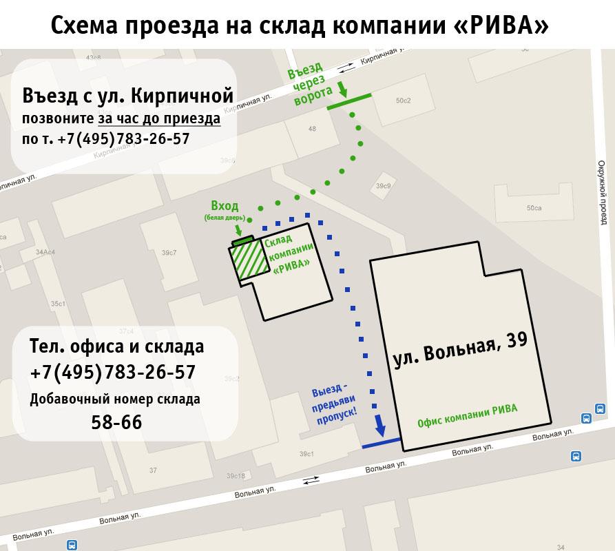 Контакты и схема проезда на склад РИВА width=
